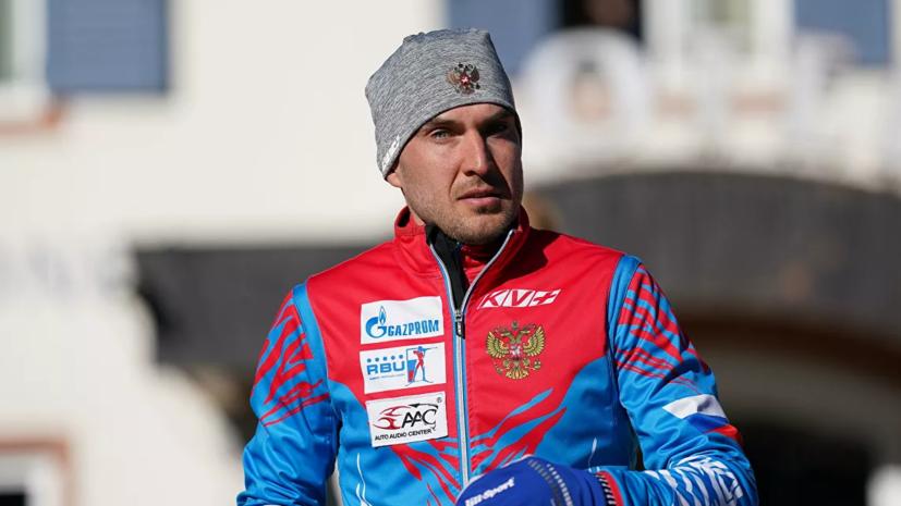 Биатлонист Гараничев покинул лагерь сборной России и вернулся в Тюмень