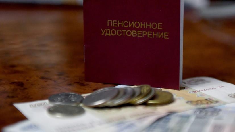 «Выплаты зависят от страхового стажа и взносов»: в России не планируют проверять дополнительные доходы пенсионеров