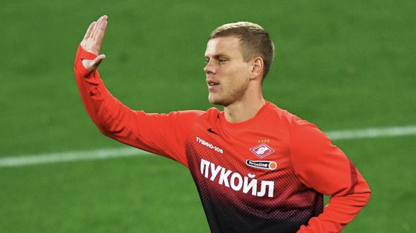 Кокорин: рад забить свой первый мяч на домашней арене «Спартака»