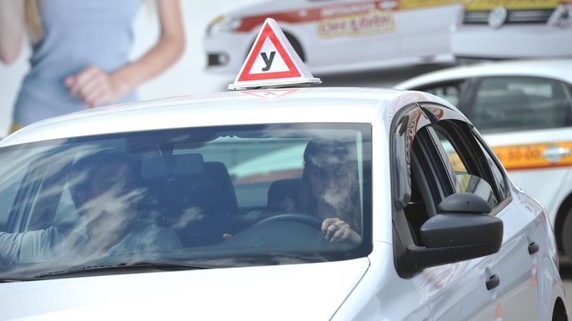 Определены необходимые навыки вождения для получения прав