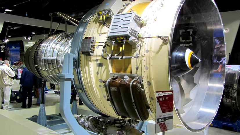 «Широкий спектр применения»: как российская промышленность создаёт новые авиационные двигатели