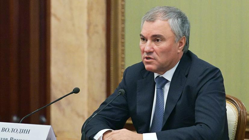 Володин призвал создать единый список террористических организаций