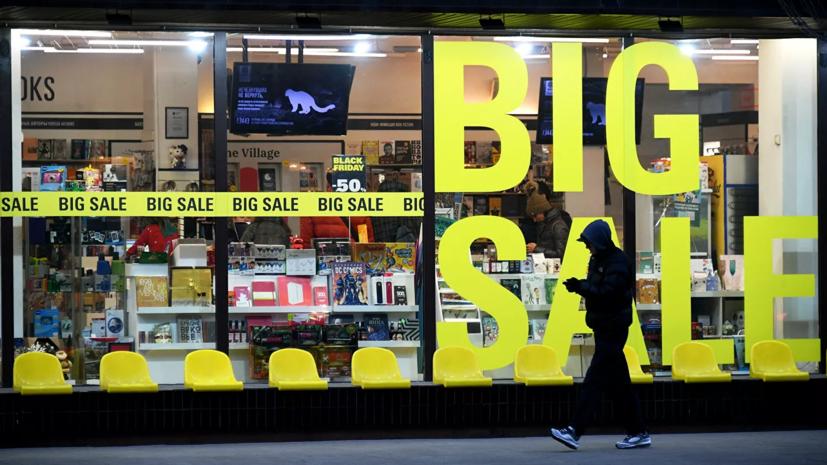 Число онлайн-покупок во время «чёрной пятницы»  в России выросло на 145% в 2020 году