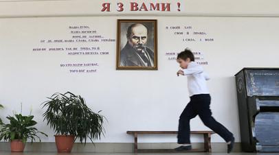 В одной из школ Украины