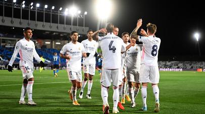 Игроки «Реала» радуются победе