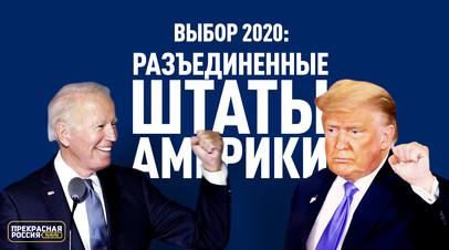 «Прекрасная Россия бу-бу-бу»: американские выборы | теракт в Вене | запрет на аборты в Польше