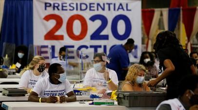 Президентские выборы в США 2020