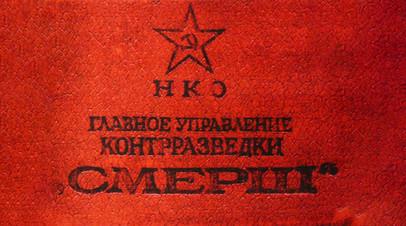 «Смерть шпионам»: тест RT об истории советской военной контрразведки