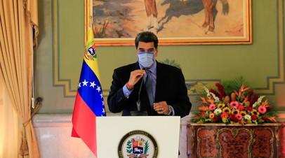 Мадуро анонсировал скорый визит в Россию