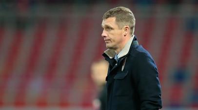 Гончаренко рассказал, почему Дивеев сыграл в матче с «Сочи»