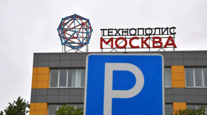 Власти Москвы рассказали об инвестициях резидентов ОЭЗ «Технополис «Москва»
