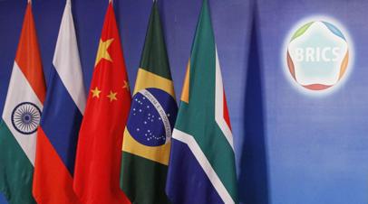 Минэкономразвития подготовило новую экономическую стратегию БРИКС до 2025 года