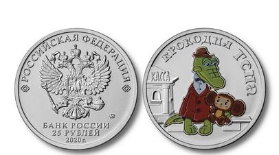 Центробанк выпустил памятные монеты с крокодилом Геной