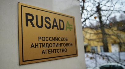 У РУСАДА сменится состав Наблюдательного совета