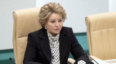 Матвиенко оценила отношения России и Таджикистана