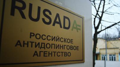 Ивлев объяснил причину предстоящей смены состав наблюдательного совета РУСАДА