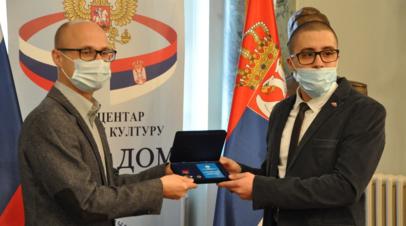 Жителя Сербии наградили дипломом фонда «Горячее сердце»