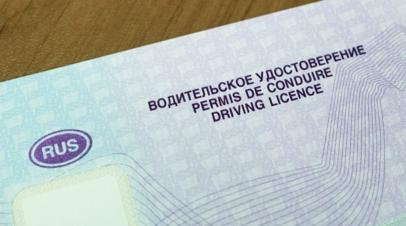 Автоэксперт прокомментировал изменения в водительские права и ПТС