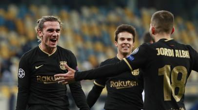 «Барселона» без Месси разгромила «Динамо» в Лиге чемпионов
