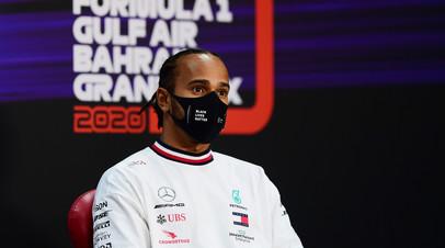 Хэмилтон показал лучшее время на первой практике этапа Гран-при «Формулы-1» в Бахрейне