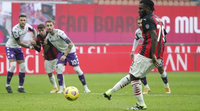 «Милан» взял верх над «Фиорентиной» в матче Серии А