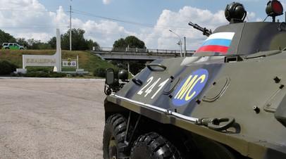 Миротворцы остаются — RT на русском