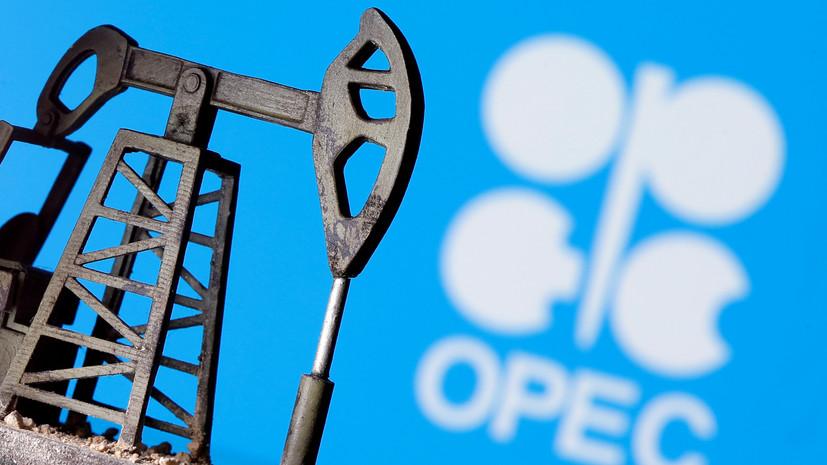 РИА Новости: встреча стран ОПЕК+ должна пройти 3 декабря