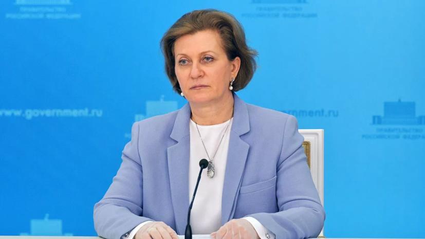Попова рассказала о ситуации с коронавирусом в регионах России