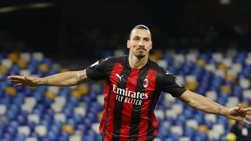 Ибрагимович признался, что думал о завершении карьеры до возвращения в «Милан»
