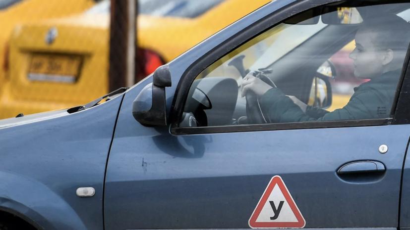 В России могут допустить к экзамену на водительские права с 16 лет