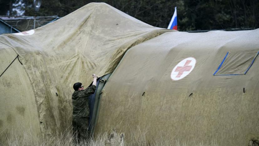 Российские военные медики начали приём пациентов в Карабахе