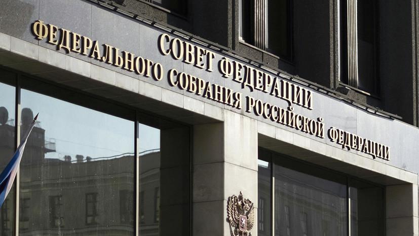Совфед одобрил пакет законов о верховенстве Конституции