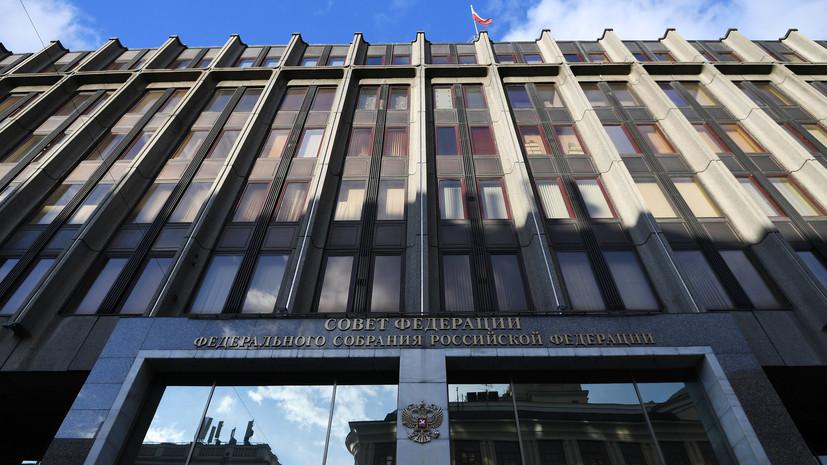 Совфед одобрил бюджет России на ближайшие три года