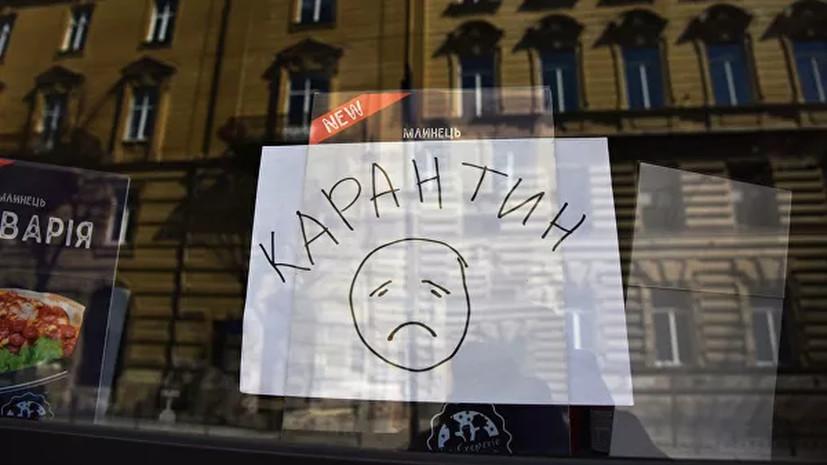 На Украине отказались от карантина выходного дня