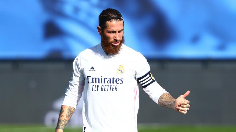Футболист «Реала» Рамос вызвал на бой Макгрегора