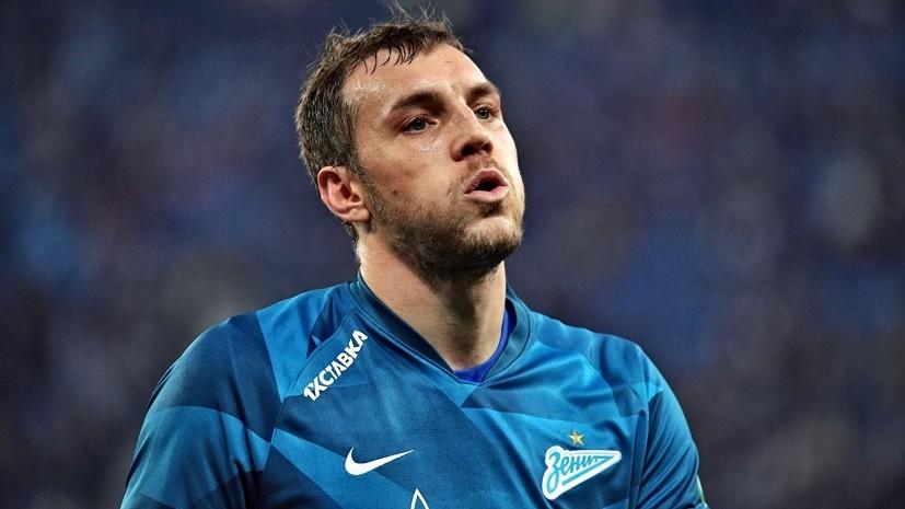 «Зенит» огласил состав на матч с «Брюгге», Дзюбы нет в заявке