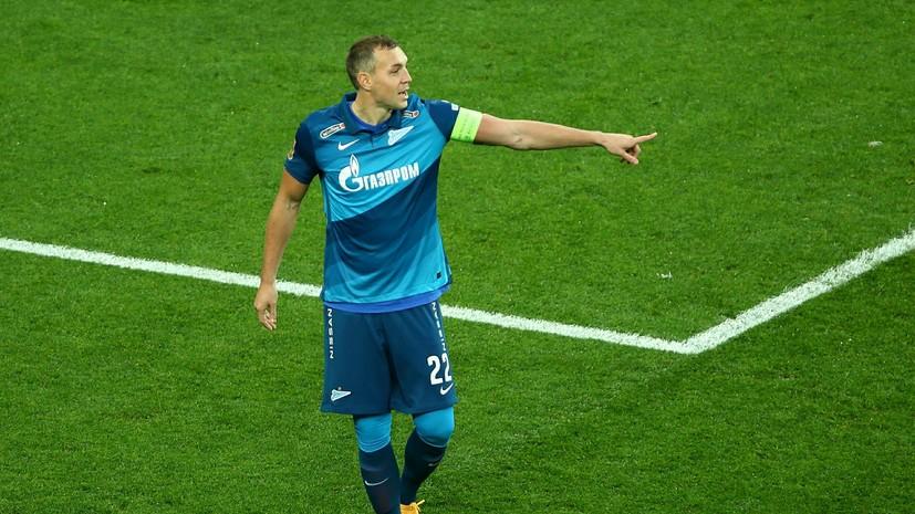 СМИ назвали причину отсутствия Дзюбы в заявке «Зенита» на матч с «Брюгге»
