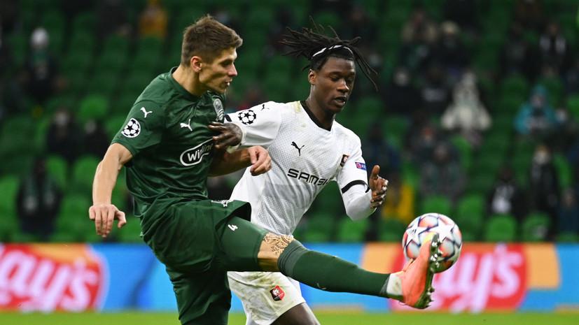Футболист «Ренна»: в матче с «Краснодаром» вскрылись наши проблемы с реализацией