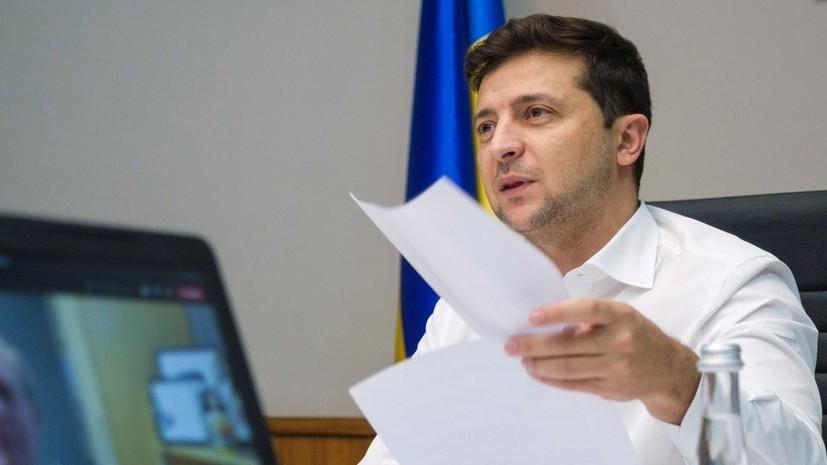 Зеленский поручил обеспечить выполнение резолюций Совбеза ООН по ОМУ