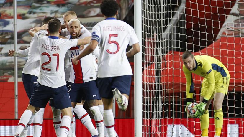 ПСЖ на выезде одолел «Манчестер Юнайтед» в Лиге чемпионов
