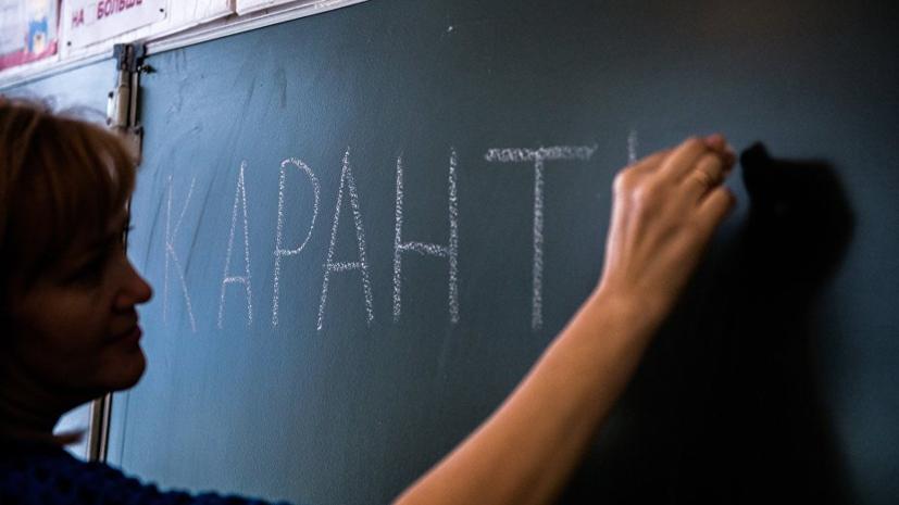 Число ушедших на карантин российских школ увеличилось до 62
