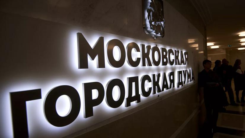 В Мосгордуме прокомментировали борьбу с коронавирусом в Москве