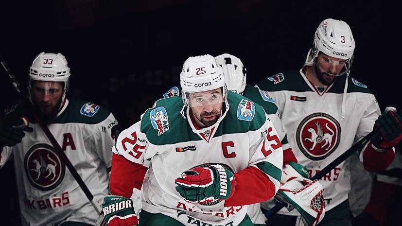 «Ак Барс» разгромил «Нефтехимик» в регулярном чемпионате КХЛ
