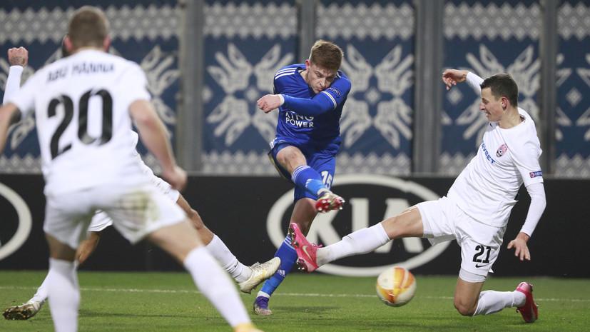 «Лестер» проиграл «Заре» в матче Лиги Европы