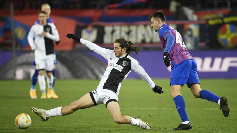 ЦСКА потерял шансы на выход в плей-офф Лиги Европы