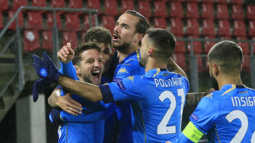 «Наполи» не сумел обыграть АЗ в Лиге Европы