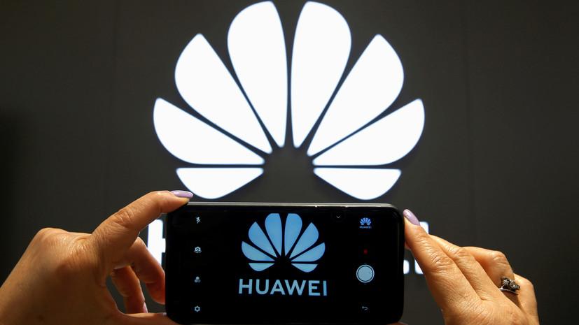 WSJ: США могут заключить сделку с арестованным финдиректором Huawei