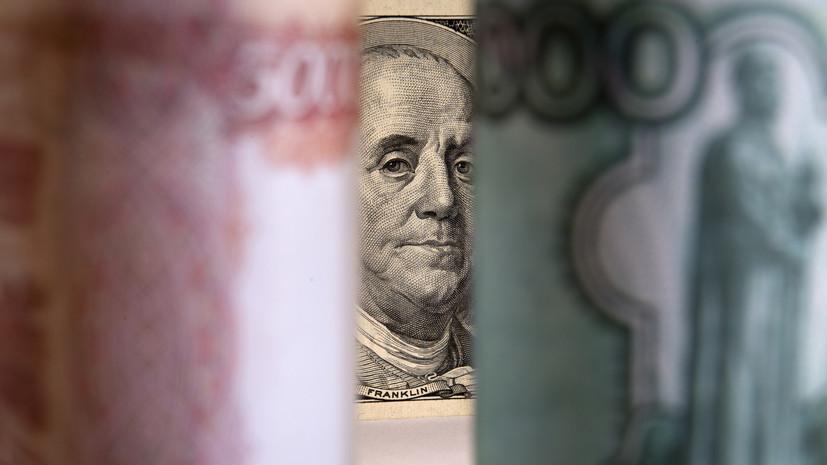 Курс доллара опустился ниже 74 рублей впервые с 2 сентября