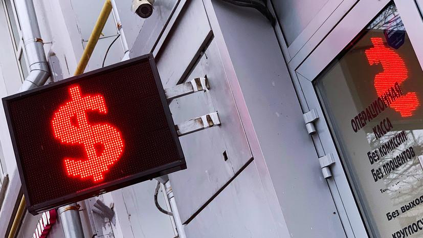 Нефтяной эффект: курс доллара опустился ниже 74 рублей впервые с 2 сентября