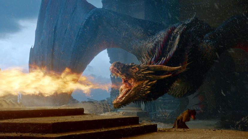 «Дом дракона»: съёмки приквела «Игры престолов» начнутся в 2021 году